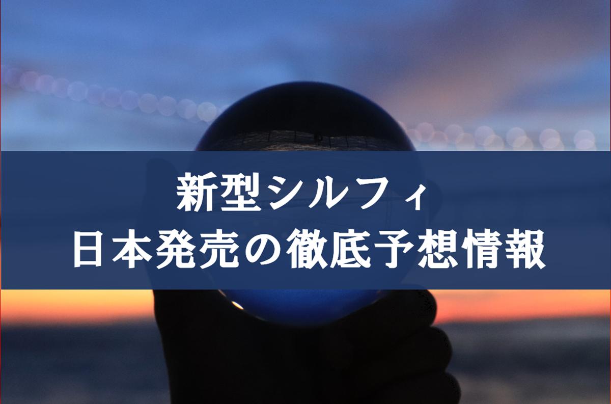 日産 新型シルフィ日本発売予想