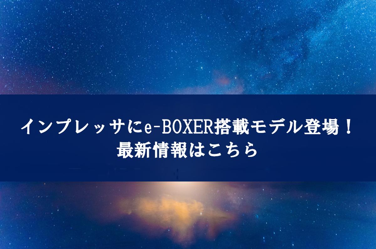 スバル インプレッサにe-BOXERハイブリッドモデルが2020年に追加