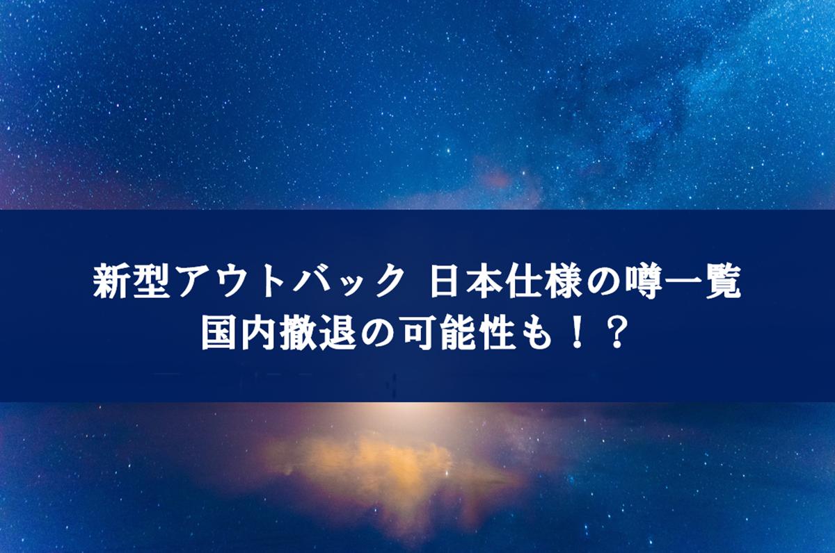 新型アウトバックの日本仕様の情報と噂一覧